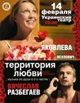 муз. спектакль «Территория любви»