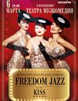 муз.коллектив Елены Коляденко «Freedom Jazz» шоу KISS