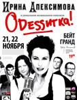 муз.спектакль «Одесситка»