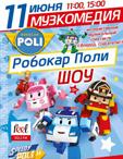 муз.спектакль «Робокар Пооли шоу» - Вперед спасатели!
