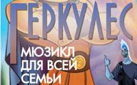 мюзикл для всей семьи «Геркулес!»
