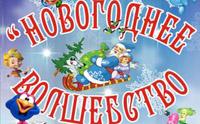 мюзикл «Новогоднее волшебство»