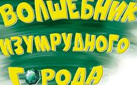 музыкальный шоу-спектакль «Волшебник страны Оз»
