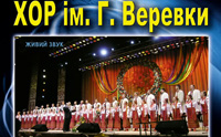 Народный хор Украины им. Г. Веревки