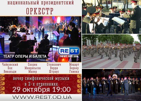 Национальный президентский оркестр