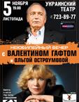 Неюбилейный вечер с Валентином Гафтом и Ольгой Остроумовой