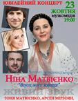 Нина Матвиенко. Юбилейный концерт
