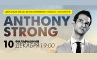 Новая джазовая звезда Англии - Anthony Strong (Энтони Стронг)