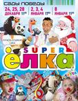 новогоднее представление «Super ёлка»