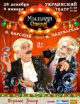 новогодний мюзикл «Мыльная опера»