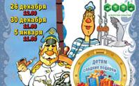 муз. представление «Новогодняя регата капитана Врунгеля»