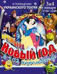 новогодний спектакль «Новый год в 3/12 королевстве»