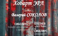«Одесса Интернейшнл». Хобарт Эрл