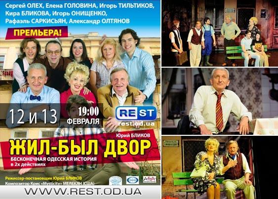 одесская история «Жил был двор»