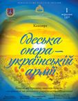 Одесская опера - украинской армии
