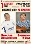 Одесский вечер на  Юморине