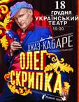 Олег Скрипка и джаз-бенд «Забава»