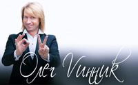 Олег Винник «Для мене ты золота»
