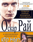 Оскар РАЙ - моноспектакль « Кто мы?»