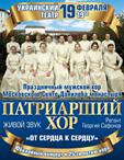 певческий коллектив «Патриарший хор»