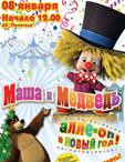 Представление «Маша и Медведь. Алле-оп! Новый год!»