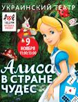 представление «Алиса в стране чудес»