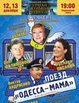 ПРЕМЬЕРА!!! как бы комедия «Одесса-мама»