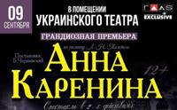 Премьера!! «Анна Каренина»