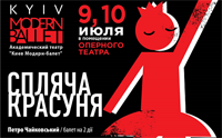 Премьера! балет «Спящая красрвица» (Киев модерн Балет)