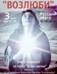 Премьера драма «Возлюби»