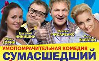ПРЕМЬЕРА!! комедия «Сумасшедший день»