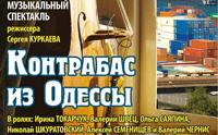муз. спектакль «Контрабас из Одессы»