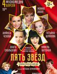 неромантическая комедия «Пять звезд»