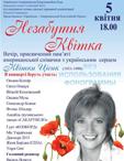 проект «Незабываемый цветок» (вечер посвященный Квитке Цисык)