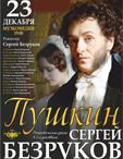 Сергей Безруков в биографической драме «Пушкин»