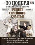 комедия «Рецепт семейного счастья»