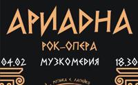рок-опера «Ариадна»
