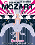 рок-опера Моцарт. Концерт