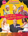 романтическая комедия «Ангел из Баварии»