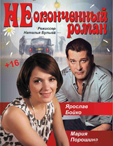 романтическая комедия «Неоконченный роман»