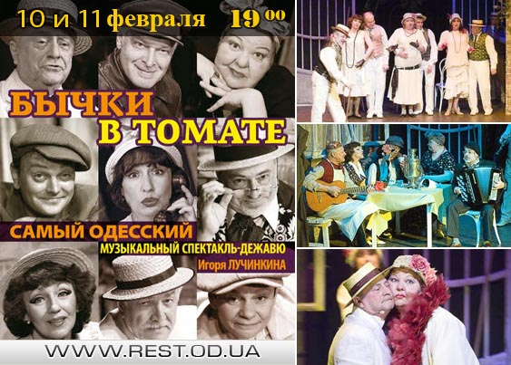 самый одесский спектакль «Бычки в томате»