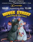 семейный мюзикл «Mouse street» (Маус стрит)