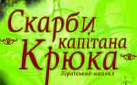 семейный мюзикл «Сокровища капитана крюка»