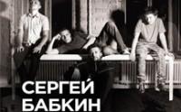 Сергей Бабкин. Тур «15 лет»