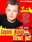 Сергей Жуков «Руки ВВерх»