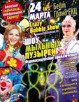 шоу «Фантастическая история»