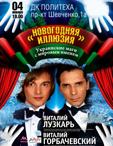 украинские маги с программой «Новогодняя иллюзия»