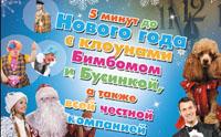 шоу «5 минут до Нового года с клоунами Бимбомом и Бусинкой»
