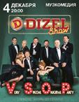 шоу Дизель шоу (Dizel SHOW)