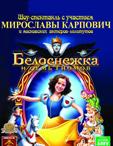 шоу-спектакль «Белоснежка и 7 гномов»